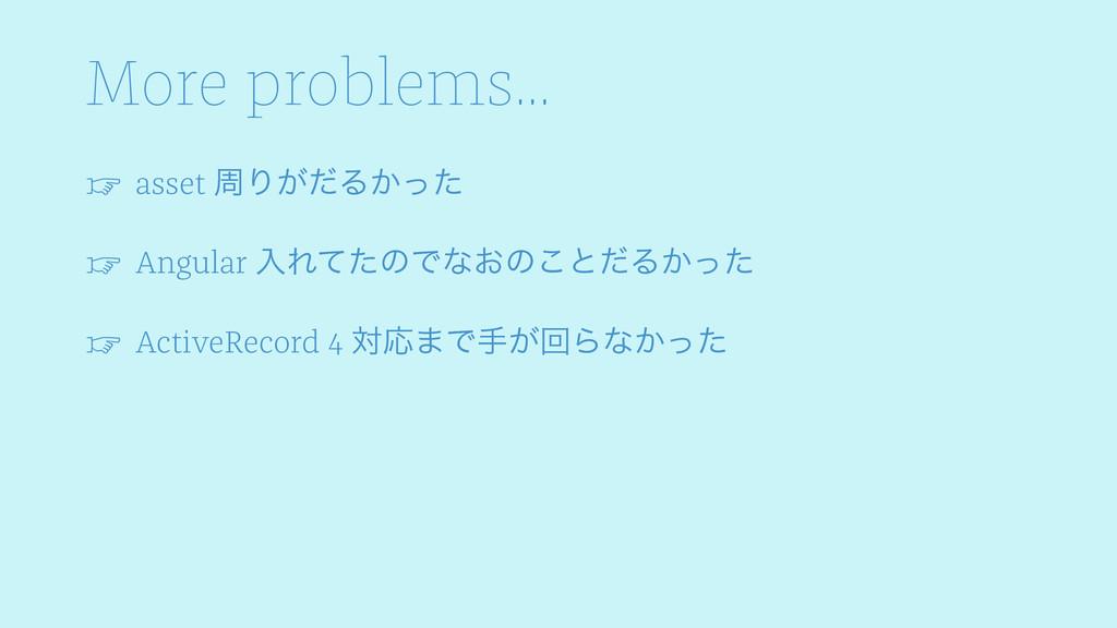 More problems... ☞ asset पΓ͕ͩΔ͔ͬͨ ☞ Angular ೖΕͯ...