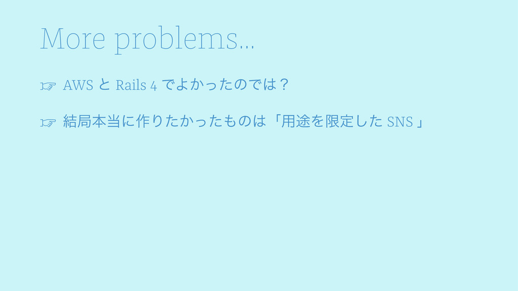 More problems... ☞ AWS ͱ Rails 4 ͰΑ͔ͬͨͷͰʁ ☞ ݁ہ...