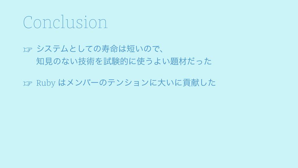 Conclusion ☞ γεςϜͱͯ͠ͷण໋͍ͷͰɺ ݟͷͳ͍ٕज़Λࢼݧతʹ͏Α͍...