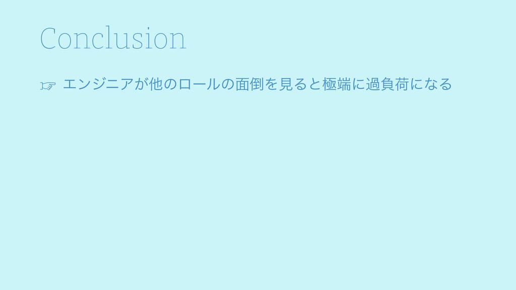 Conclusion ☞ ΤϯδχΞ͕ଞͷϩʔϧͷ໘ΛݟΔͱۃʹաෛՙʹͳΔ
