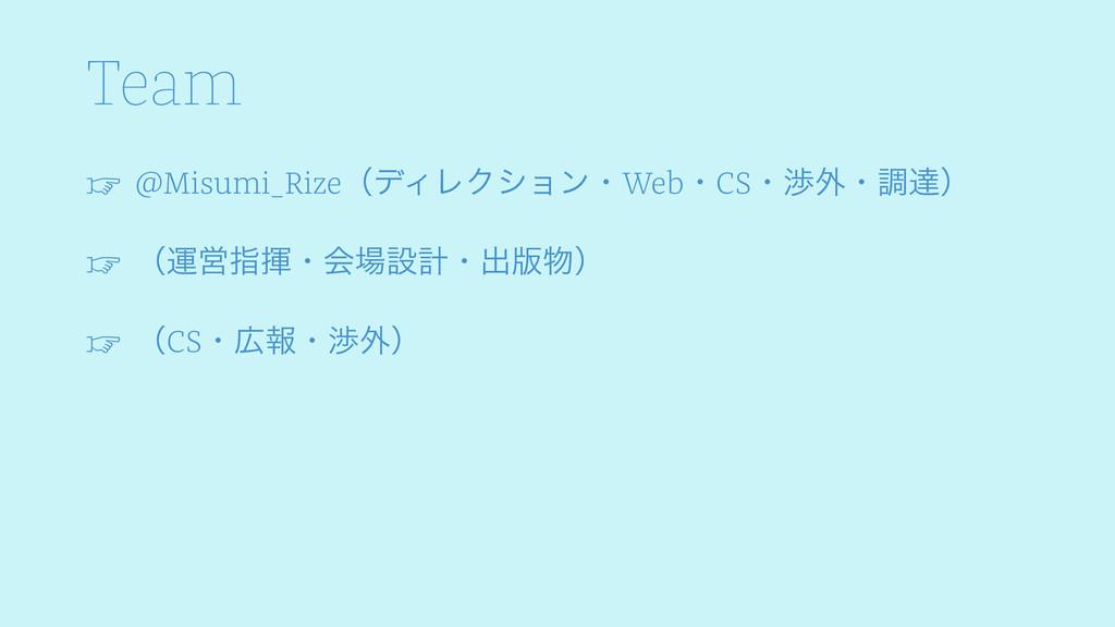 Team ☞ @Misumi_RizeʢσΟϨΫγϣϯɾWebɾCSɾব֎ɾௐୡʣ ☞ ʢӡӦ...