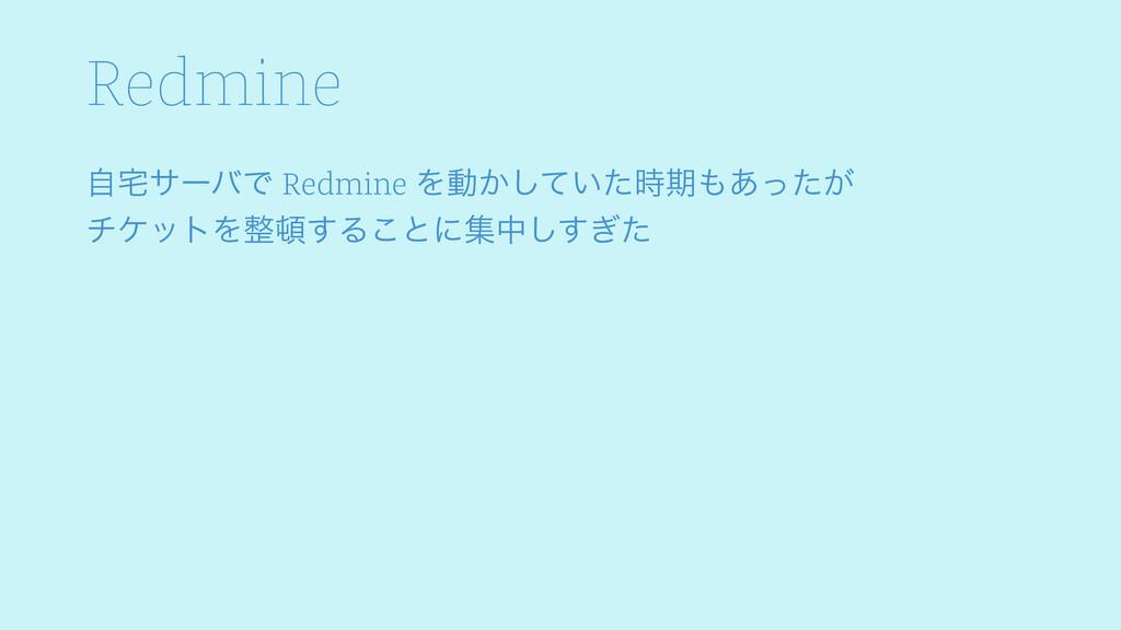 Redmine ࣗαʔόͰ Redmine Λಈ͔͍ͯͨ͠ظ͕͋ͬͨ νέοτΛ͢Δ...