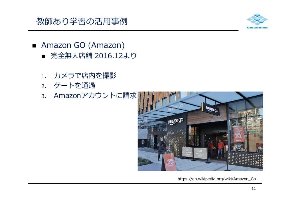  Amazon GO (Amazon)  完全無⼈店舗 2016.12より 1. カメラで...