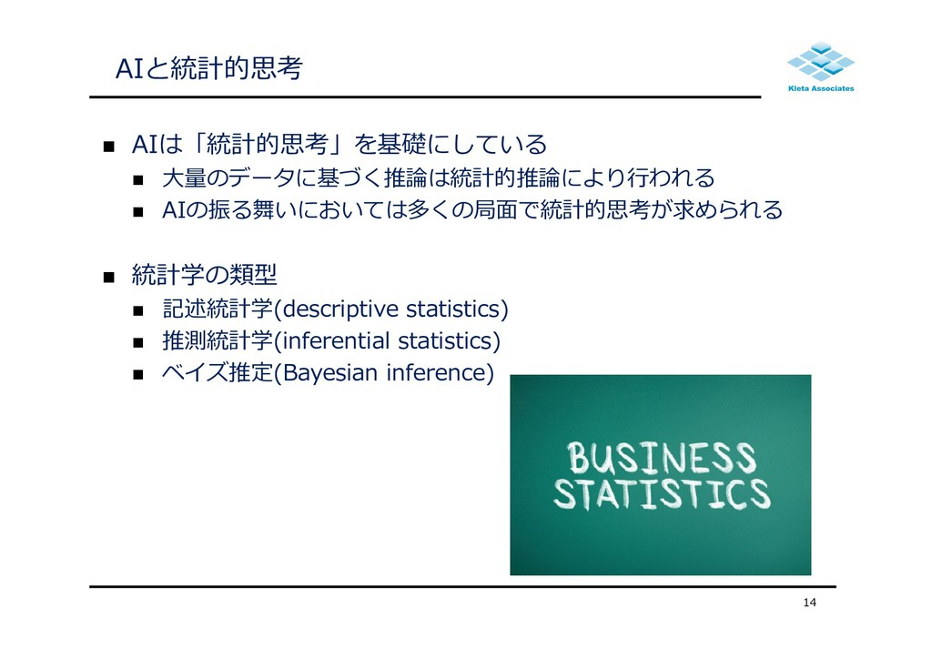 AIと統計的思考  AIは「統計的思考」を基礎にしている  ⼤量のデータに基づく推論は統計...