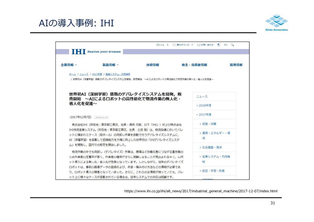 AIの導⼊事例: IHI 31 https://www.ihi.co.jp/ihi/all_n...