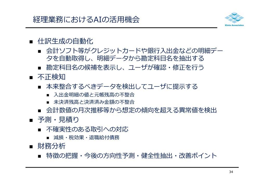 経理業務におけるAIの活⽤機会  仕訳⽣成の⾃動化  会計ソフト等がクレジットカードや銀⾏...