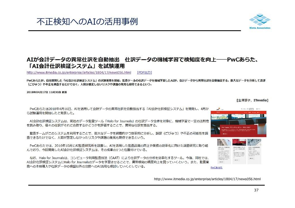 不正検知へのAIの活⽤事例 37 http://www.itmedia.co.jp/enter...