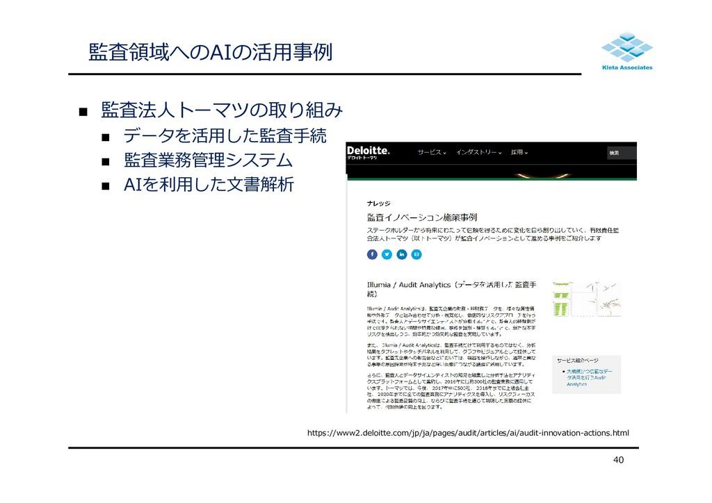 監査領域へのAIの活⽤事例  監査法⼈トーマツの取り組み  データを活⽤した監査⼿続  ...