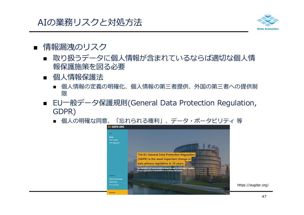 AIの業務リスクと対処⽅法  情報漏洩のリスク  取り扱うデータに個⼈情報が含まれているな...