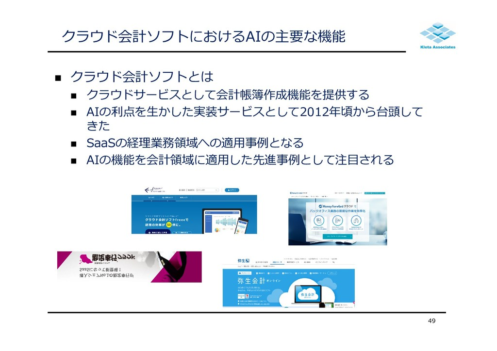 クラウド会計ソフトにおけるAIの主要な機能  クラウド会計ソフトとは  クラウドサービスと...