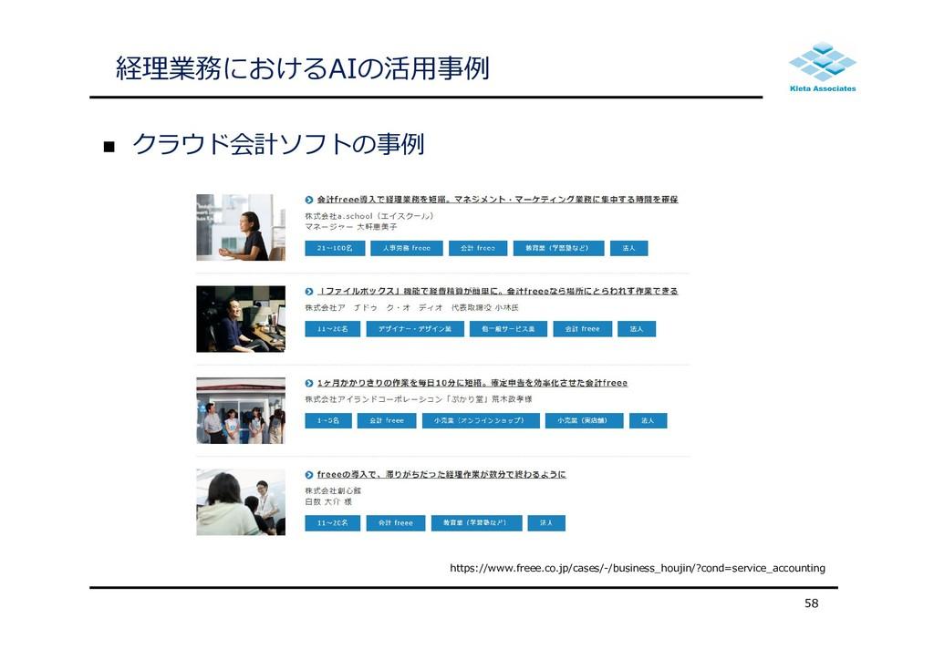 経理業務におけるAIの活⽤事例  クラウド会計ソフトの事例 58 https://www.f...
