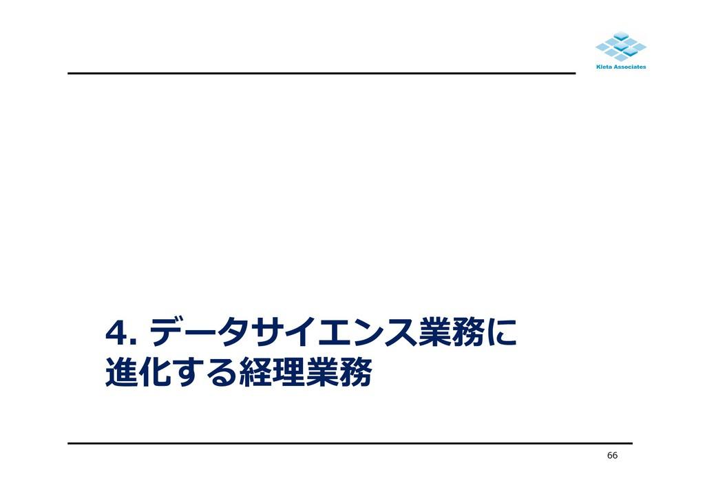 4. データサイエンス業務に 進化する経理業務 66