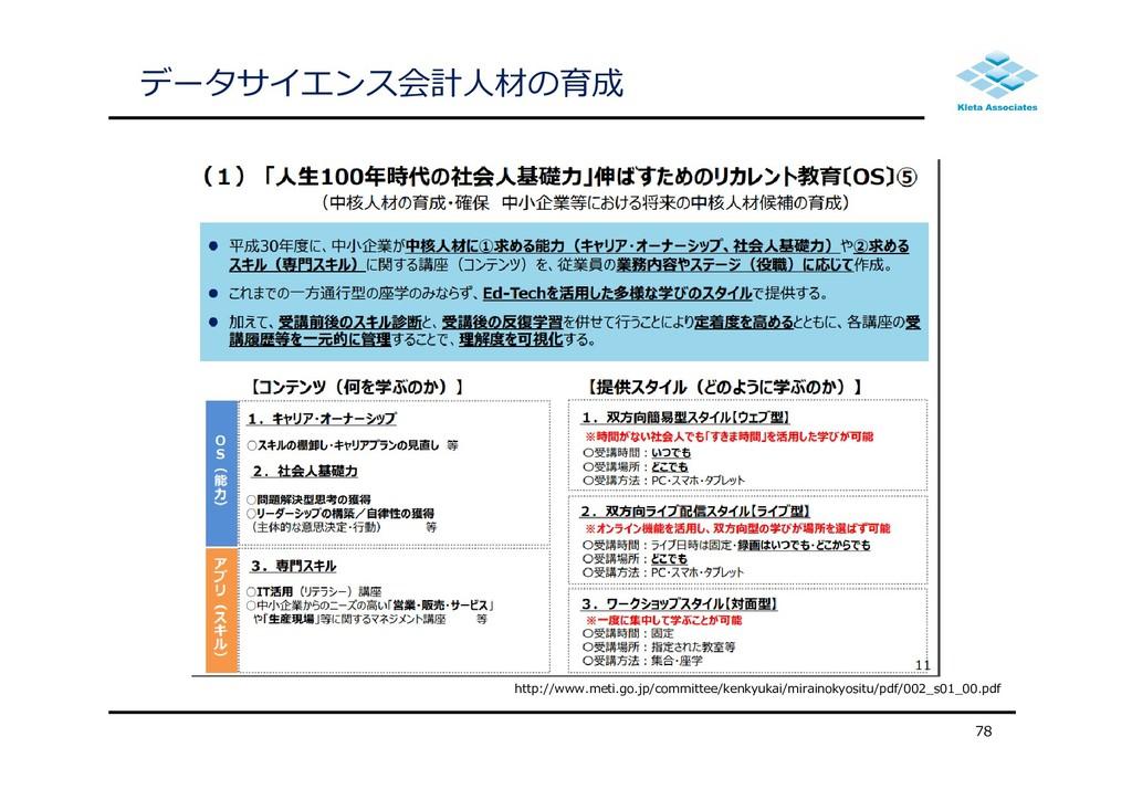 データサイエンス会計⼈材の育成 78 http://www.meti.go.jp/commit...