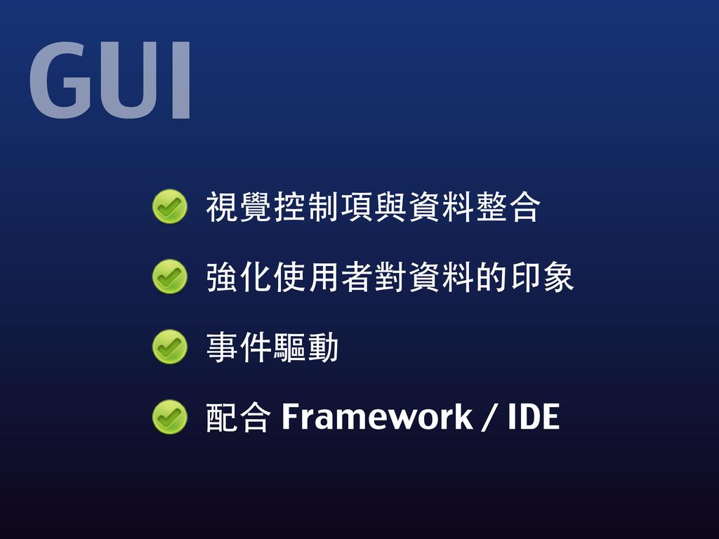 視覺控制項與資料整合 強化使⽤用者對資料的印象 事件驅動 配合 Framework / IDE...