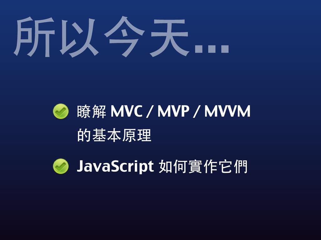 瞭解 MVC / MVP / MVVM 的基本原理 JavaScript 如何實作它們 所以今...
