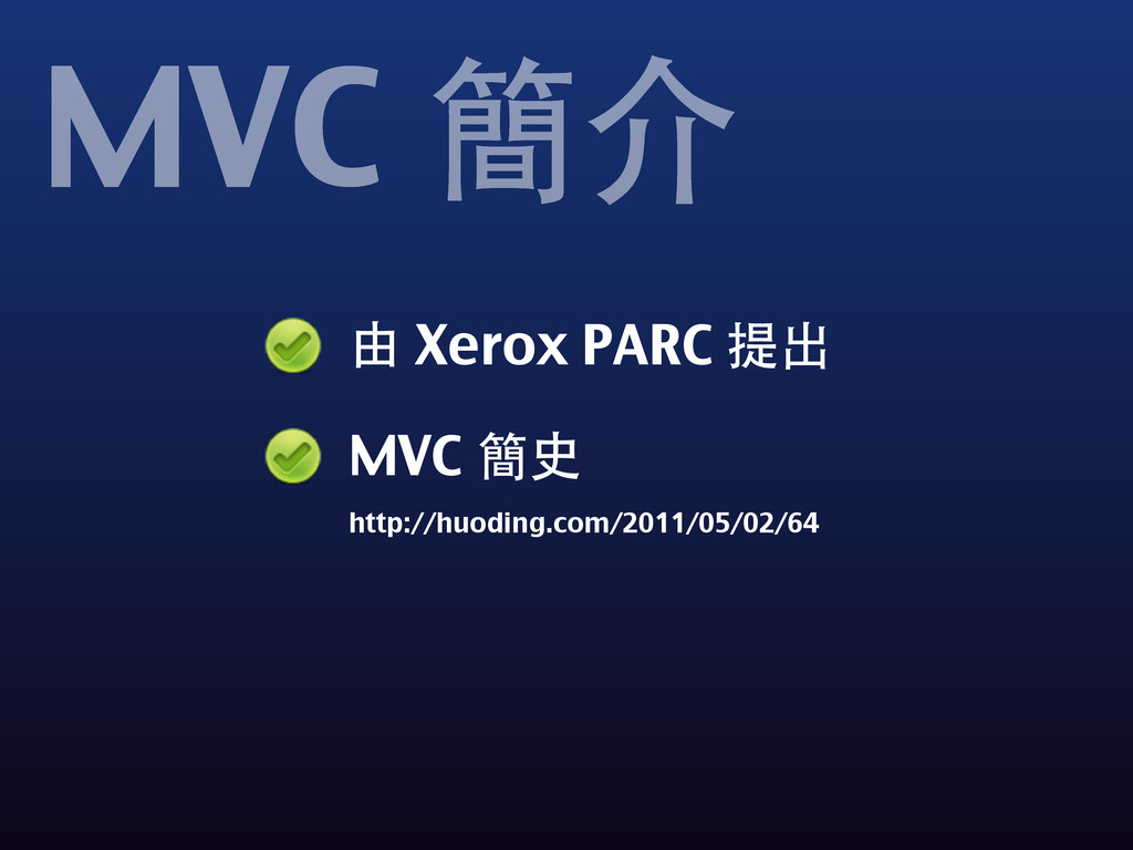 由 Xerox PARC 提出 MVC 簡史 http://huoding.com/2011/...