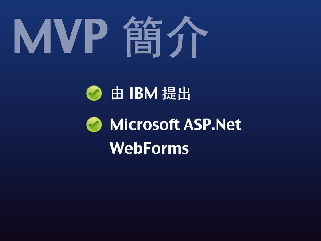 由 IBM 提出 Microsoft ASP.Net WebForms MVP 簡介