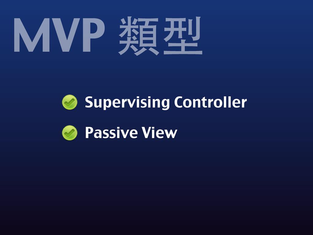 Supervising Controller Passive View MVP 類型