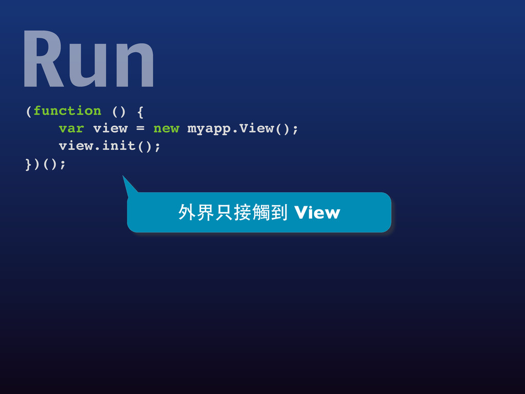 (function () { var view = new myapp.View(); vie...