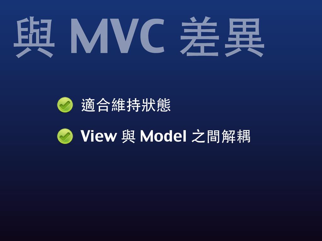 與 MVC 差異 適合維持狀態 View 與 Model 之間解耦