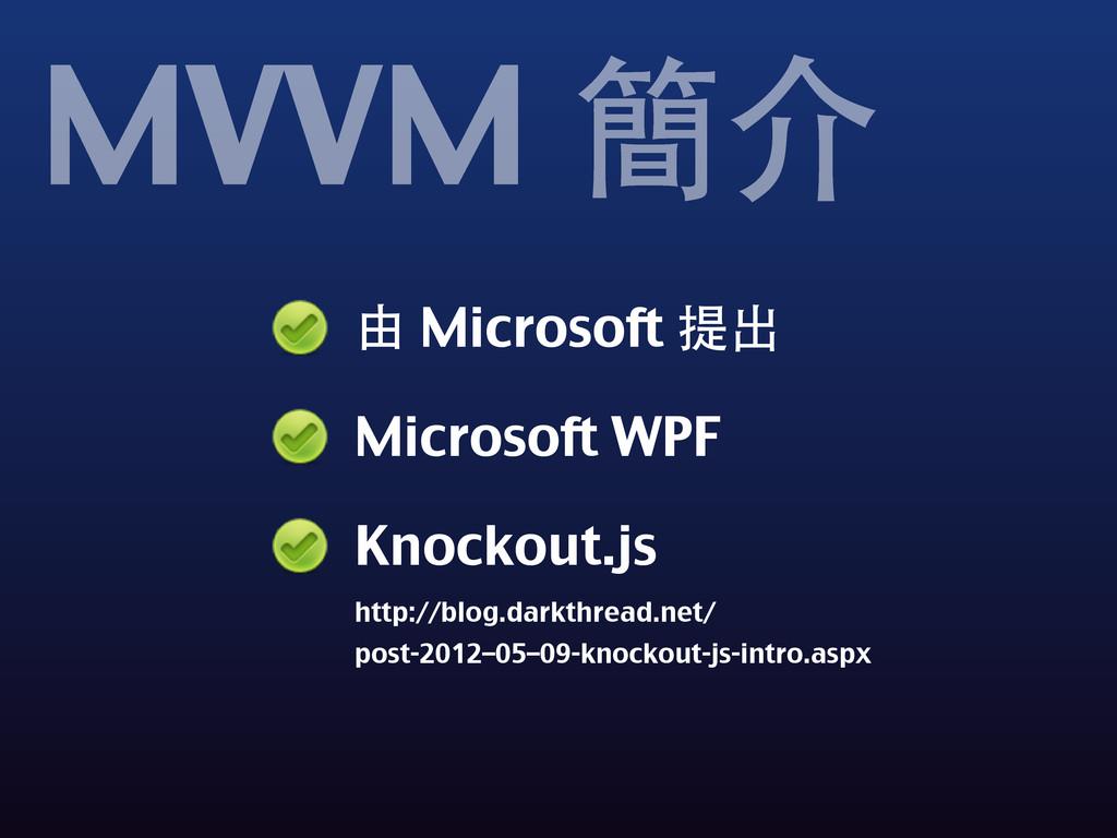 由 Microsoft 提出 Microsoft WPF Knockout.js http:/...