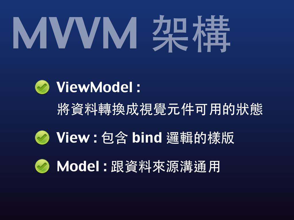 ViewModel : 將資料轉換成視覺元件可⽤用的狀態 View : 包含 bind 邏輯的...