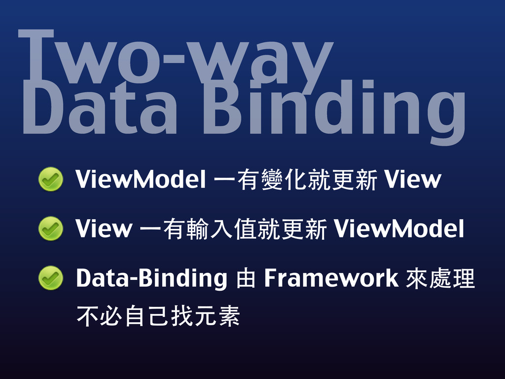 ViewModel ⼀一有變化就更新 View View ⼀一有輸⼊入值就更新 ViewMod...