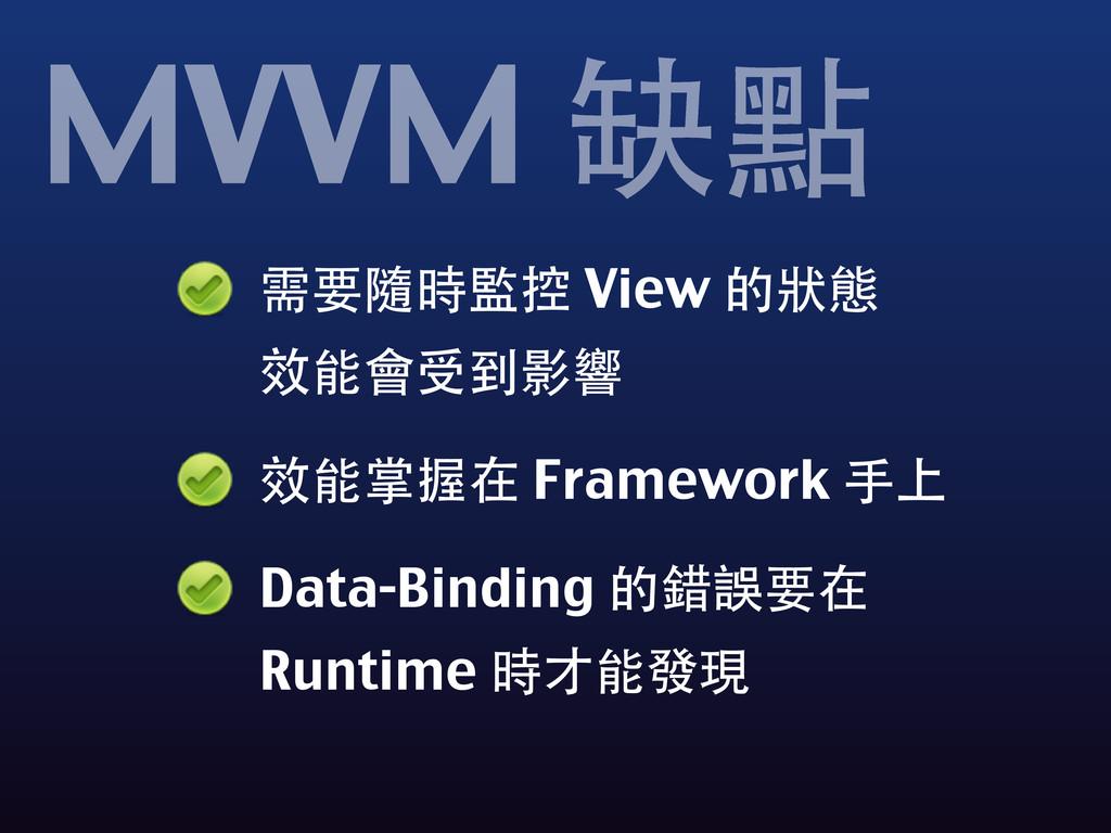 需要隨時監控 View 的狀態 效能會受到影響 效能掌握在 Framework ⼿手上 Dat...