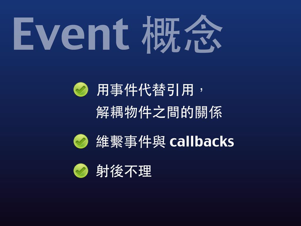 ⽤用事件代替引⽤用, 解耦物件之間的關係 維繫事件與 callbacks 射後不理 Event...