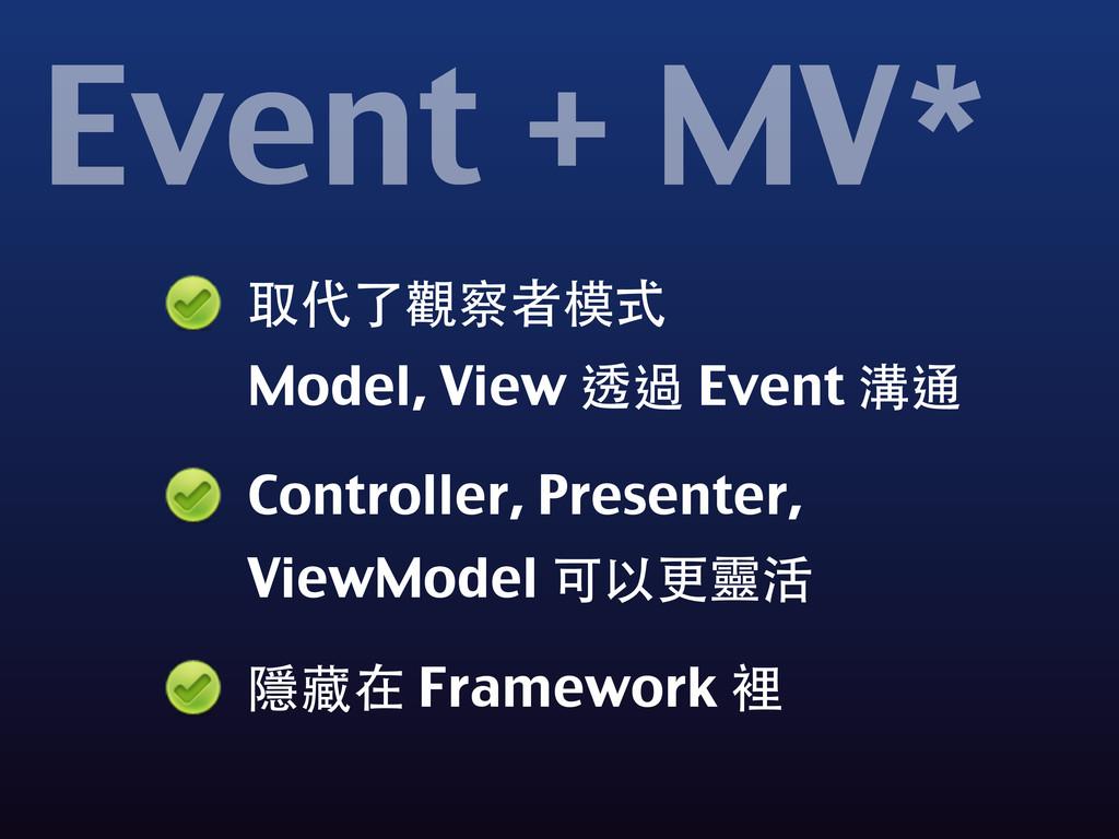 取代了觀察者模式 Model, View 透過 Event 溝通 Controller, Pr...