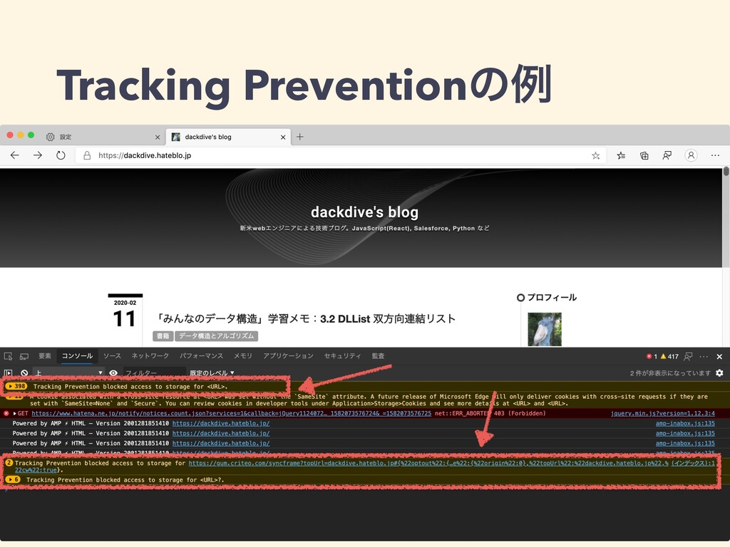 Tracking Preventionͷྫ