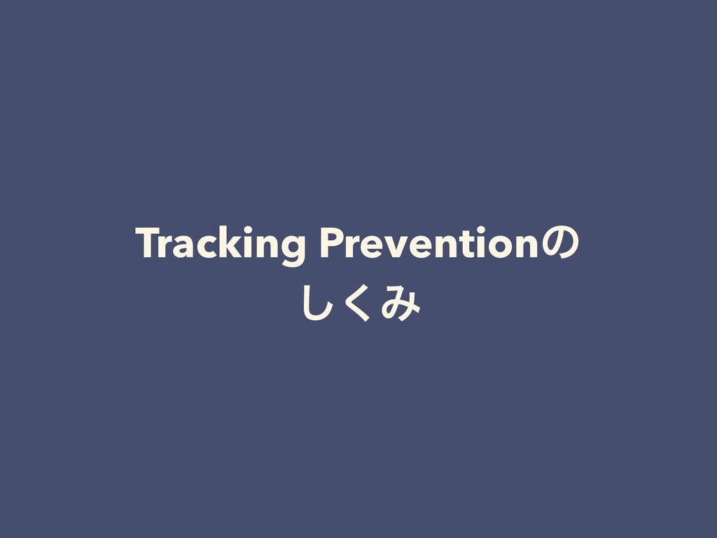 Tracking Preventionͷ ͘͠Έ