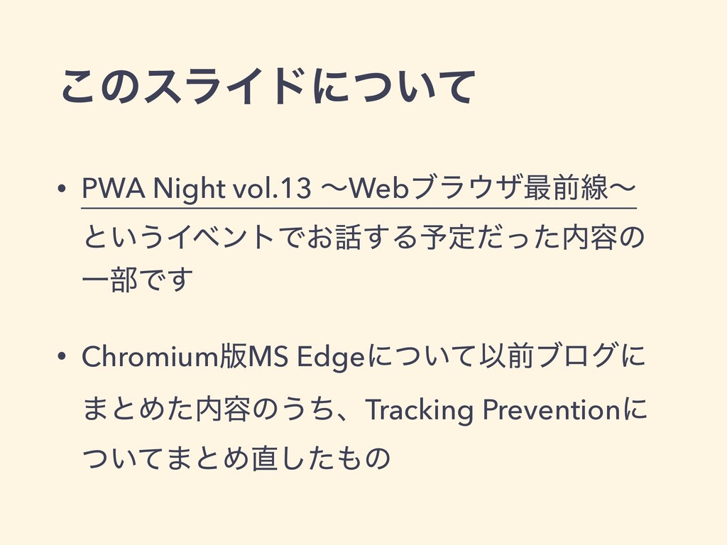• PWA Night vol.13 ʙWebϒϥβ࠷લઢʙ ͱ͍͏ΠϕϯτͰ͓͢Δ༧ఆͩ...