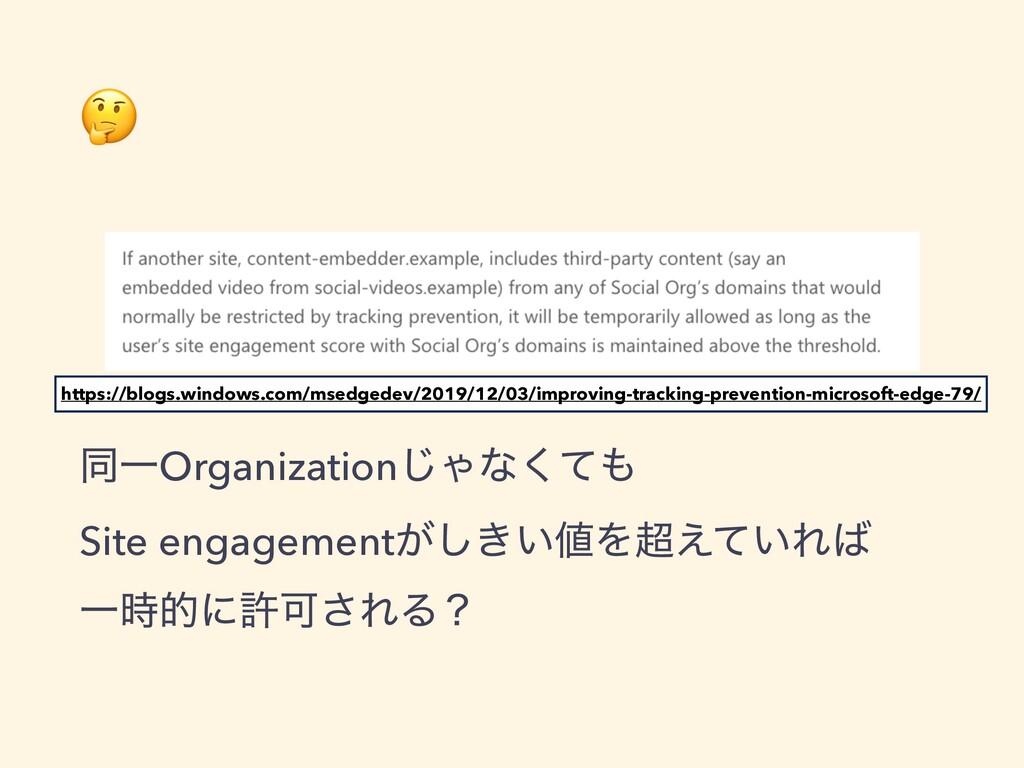 ಉҰOrganization͡Όͳͯ͘ Site engagement͕͖͍͠Λ͍͑ͯ...