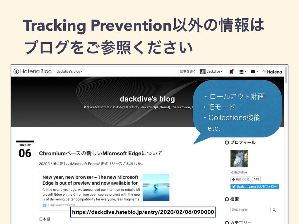 Tracking PreventionҎ֎ͷใ ϒϩάΛ͝র͍ͩ͘͞ ɹɾϩʔϧΞτܭ...