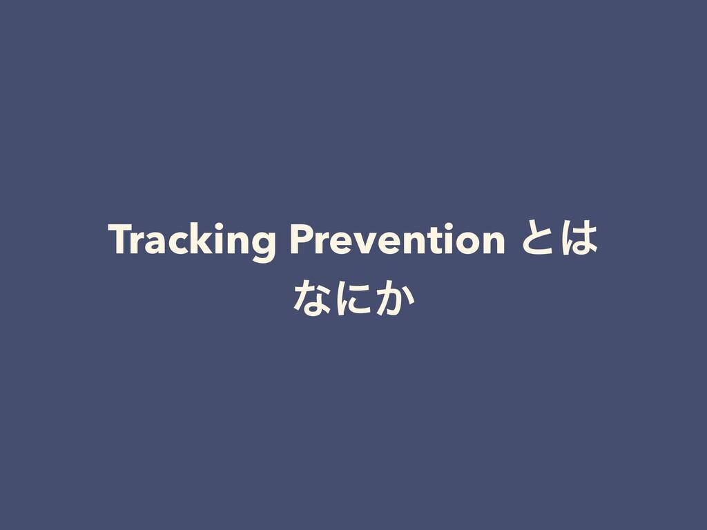 Tracking Prevention ͱ ͳʹ͔
