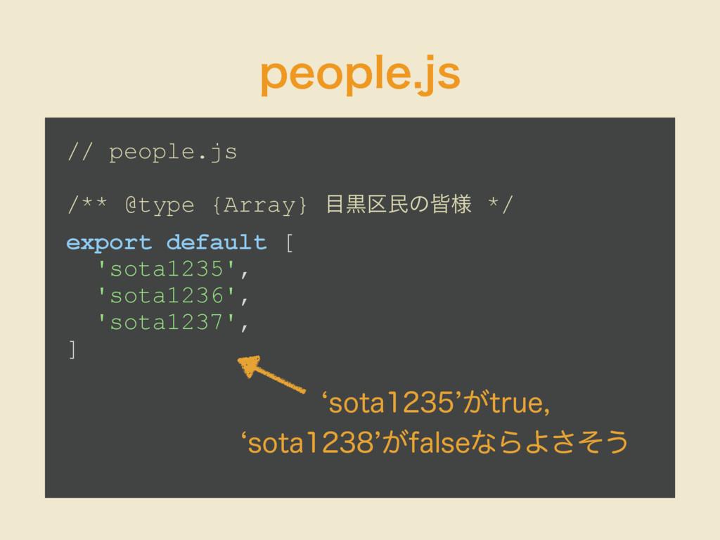QFPQMFKT // people.js /** @type {Array} ࠇ۠ຽͷօ...