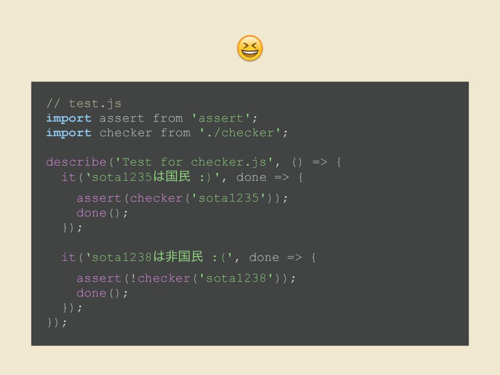 // test.js import assert from 'assert'; import...