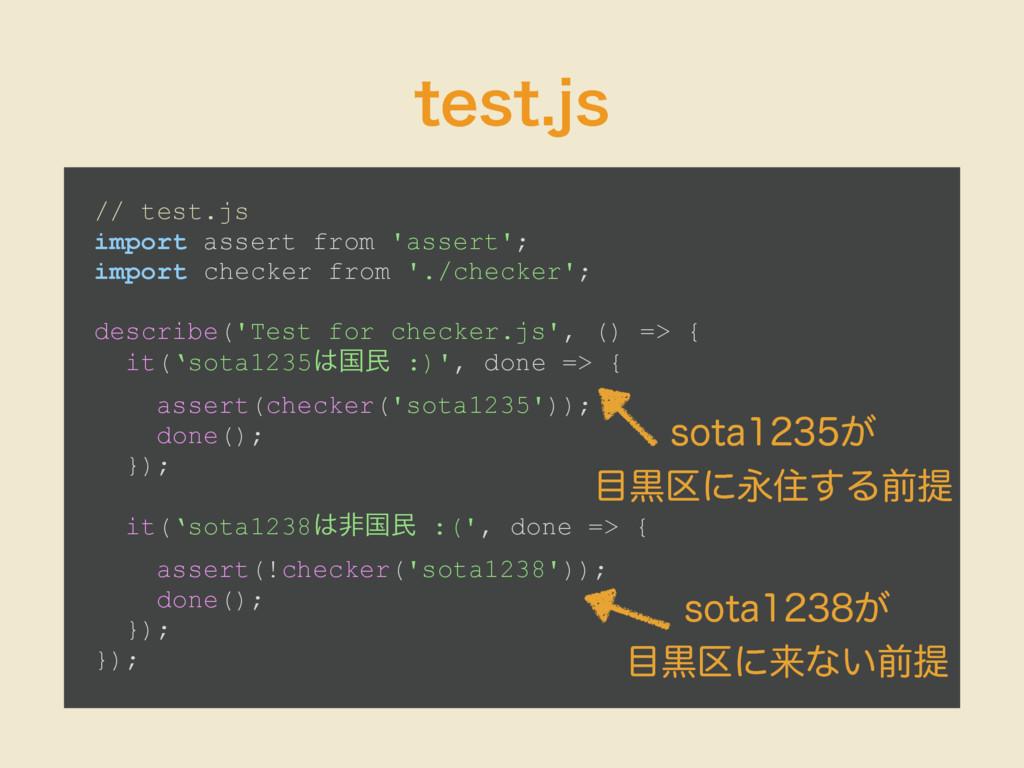 UFTUKT // test.js import assert from 'assert';...