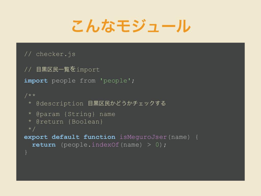͜ΜͳϞδϡʔϧ // checker.js // ࠇ۠ຽҰཡΛimport import ...