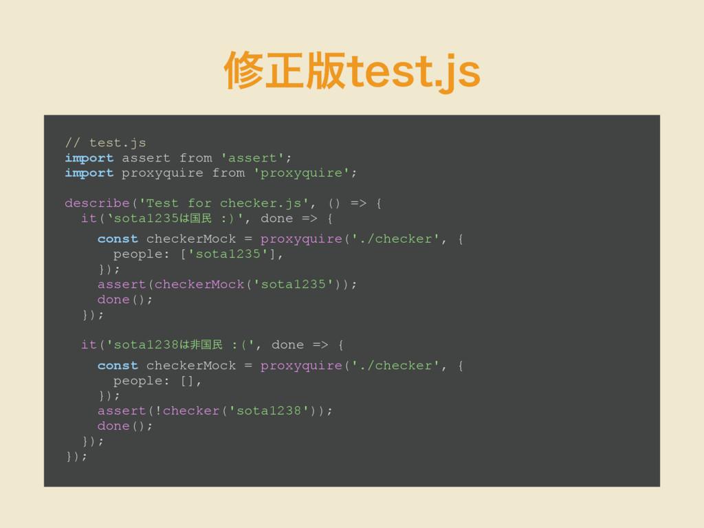 मਖ਼൛UFTUKT // test.js import assert from 'asser...