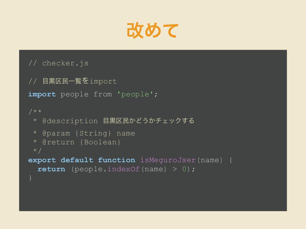 վΊͯ // checker.js // ࠇ۠ຽҰཡΛimport import peopl...