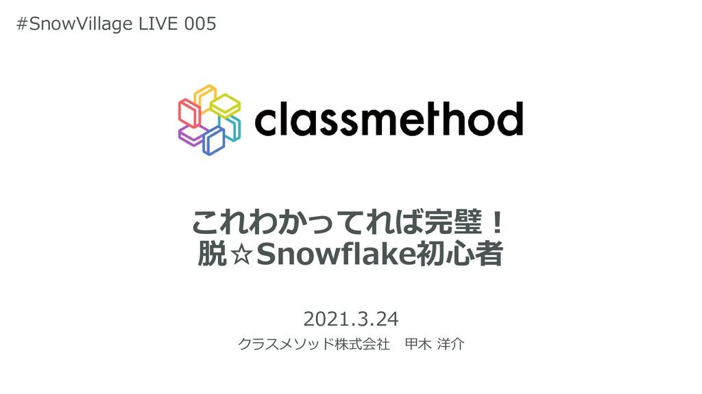 これわかってれば完璧! 脱☆Snowflake初心者 #SnowVillage LIVE 00...
