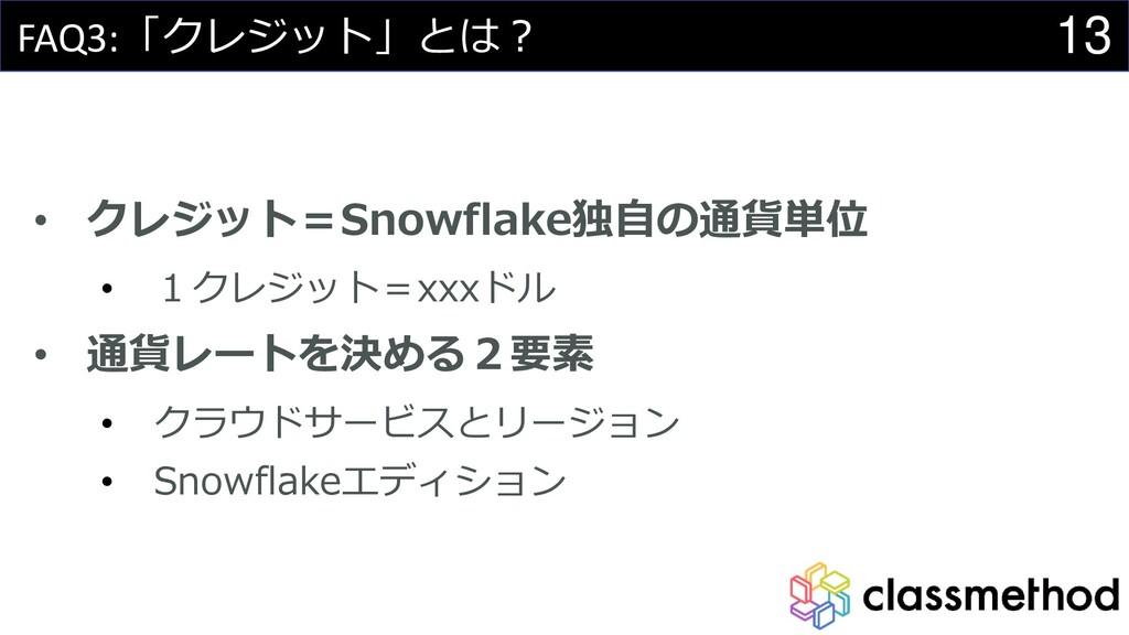 13 FAQ3:「クレジット」とは? • クレジット=Snowflake独自の通貨単位 • 1...