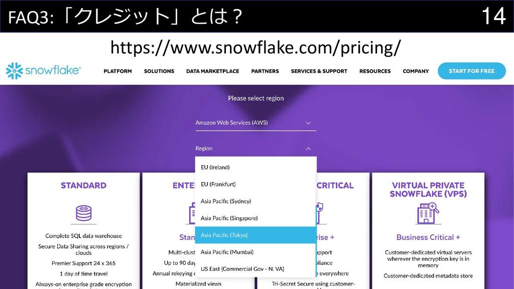 14 FAQ3:「クレジット」とは? https://www.snowflake.com/pr...