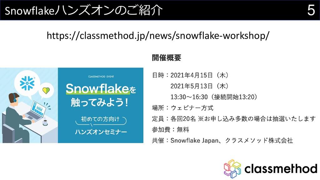 5 Snowflakeハンズオンのご紹介 https://classmethod.jp/new...
