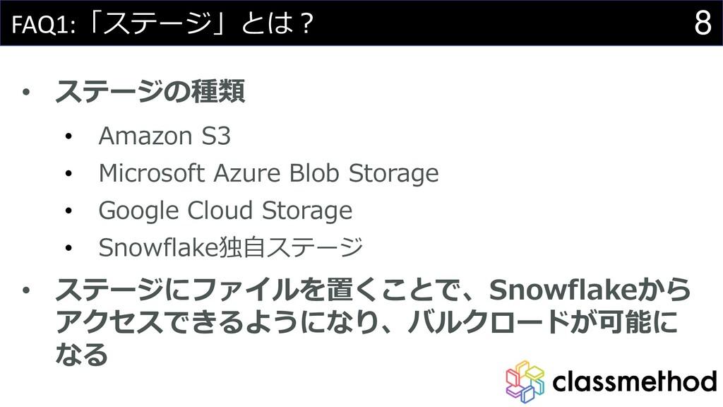 8 FAQ1:「ステージ」とは? • ステージの種類 • Amazon S3 • Micros...