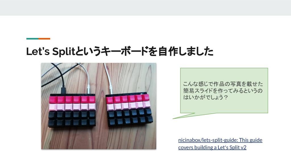 Let's Splitというキーボードを自作しました こんな感じで作品の写真を載せた 簡易スラ...