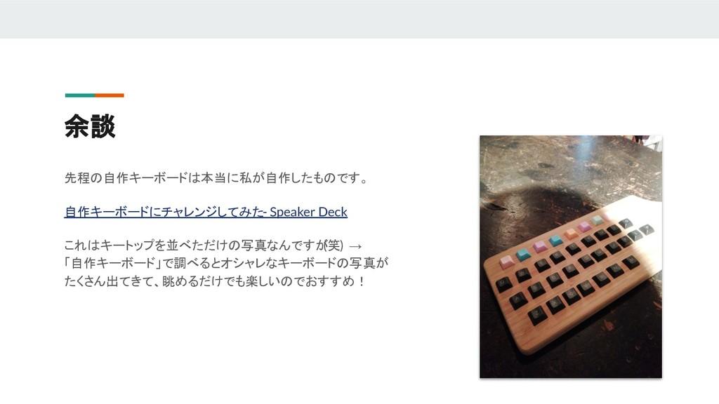 余談 先程の自作キーボードは本当に私が自作したものです。 自作キーボードにチャレンジしてみた ...