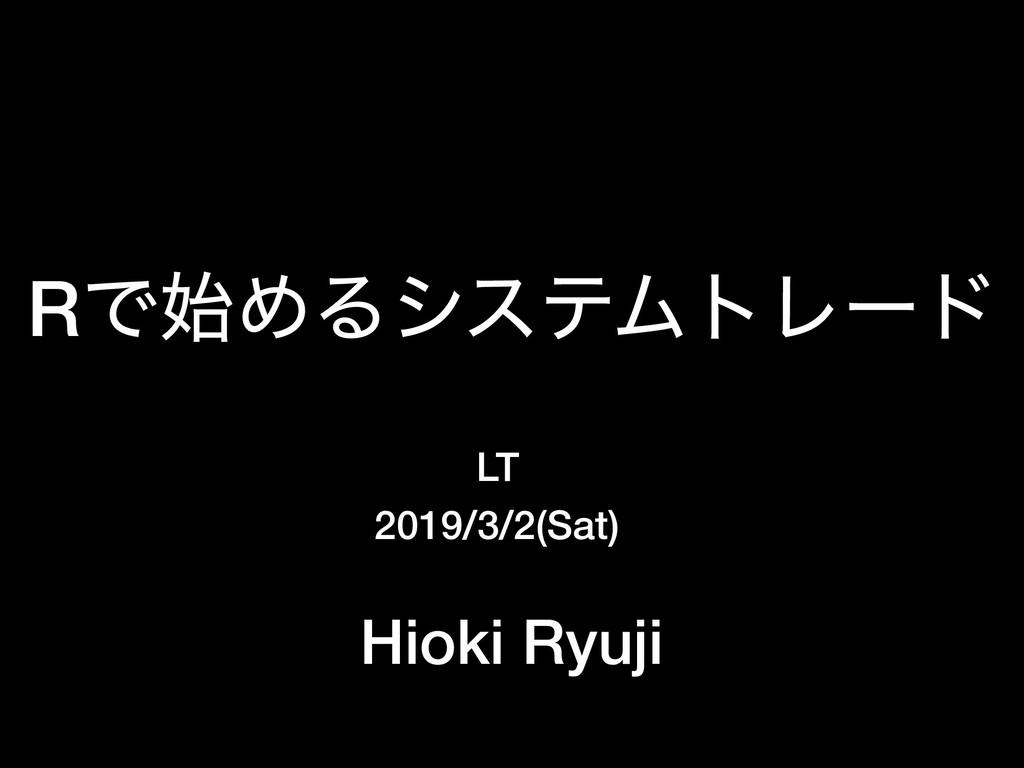 RͰΊΔγεςϜτϨʔυ 2019/3/2(Sat) Hioki Ryuji LT